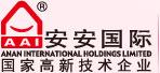 安安国际 国家高新技术企业