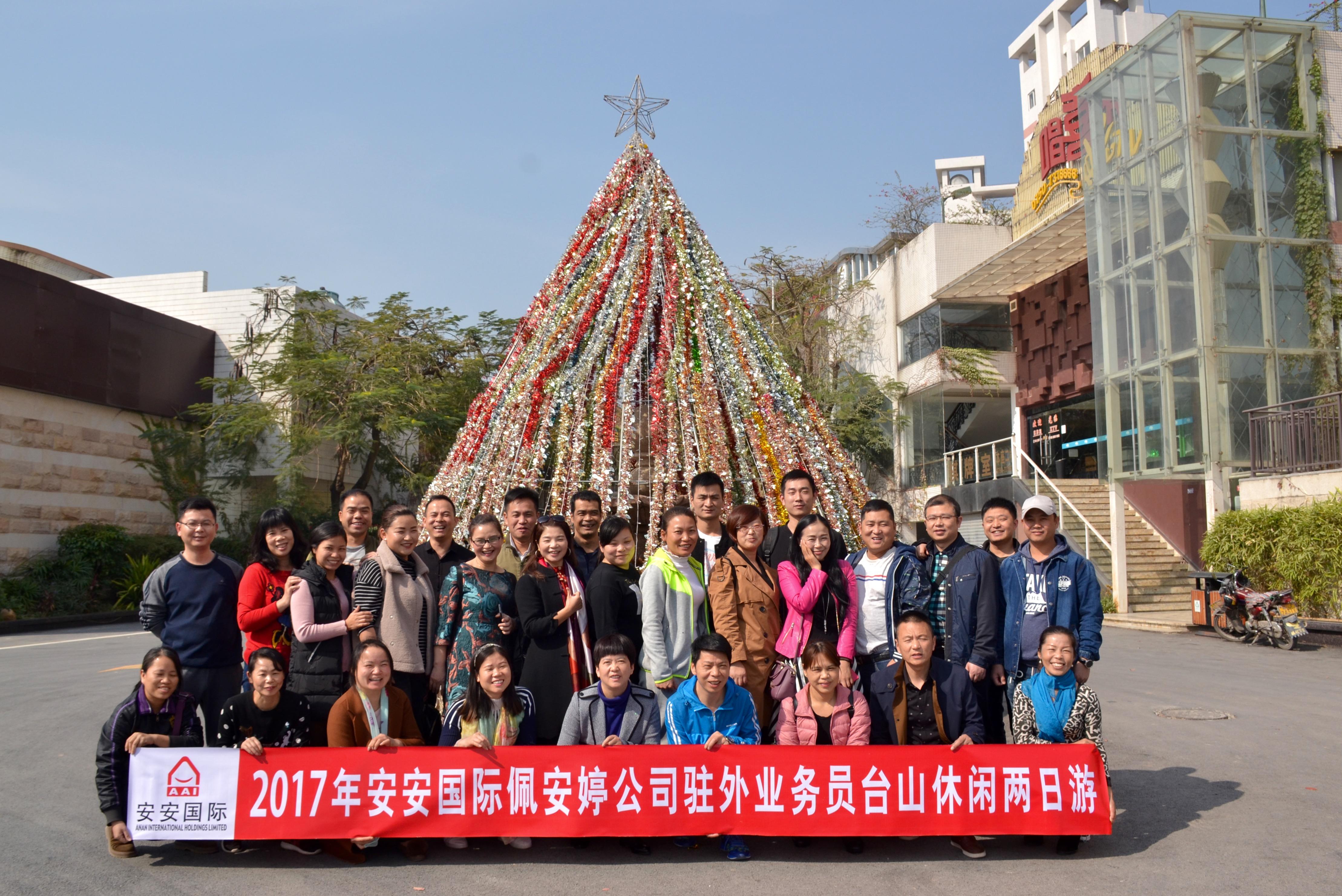 2017年驻外业务培训大会2