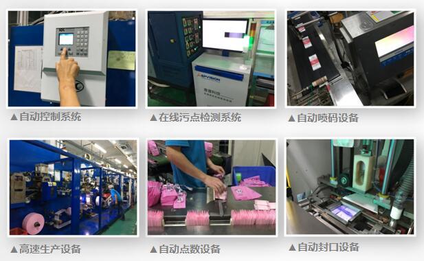走进佩安婷卫生用品——专业卫生巾生产商加工厂家