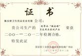 国家轻工业纸张质量监督检测证书-佩安婷