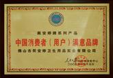 佩安婷牌系列产品-中国消费者(用户)满意品牌
