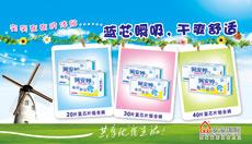 蓝芯片卫生巾